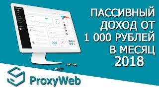 Proxyweb. Proxy web отзывы. Честный отзыв. Сколько можно заработать? Proxy Web Программа. Review