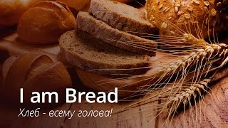 I am Bread: тот момент, когда ты - хлеб