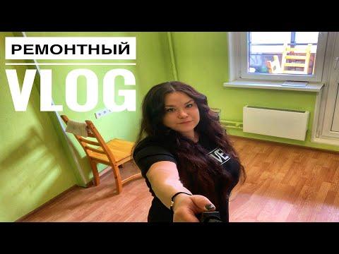 РЕМОНТНЫЙ VLOG / НОВАЯ КУХНЯ / МЕЧТА СБЫЛАСЬ / ПЛАНИРОВАНИЕ / Елизавета Калябкина