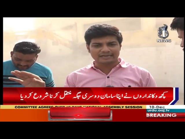 Headlines 6 PM | 10 December 2018 | Aaj News