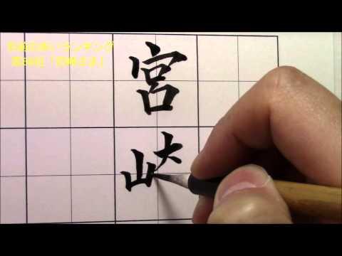 名前の多いランキング第68位『宮崎さま』 小筆の楷書・行書 美文字塾 谷口栄豊