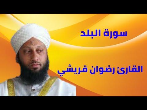 surah-al-balad-by-qari-rizwan-quraishi