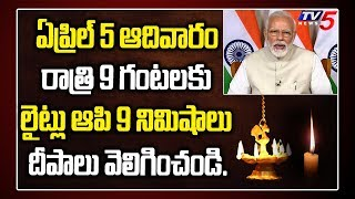 PM Modi Asks People to Light Lamps, Candles, Torches at 9 Pm on April 5th This Sunday