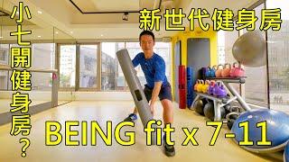 BEING fit 台北門市設施介紹https://paulyear.com/being-fit/ 阿一一運...