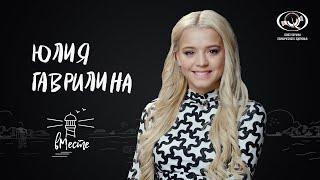 Юлия Гаврилина. Тиктокер ведущая певица для проекта «вМесте»