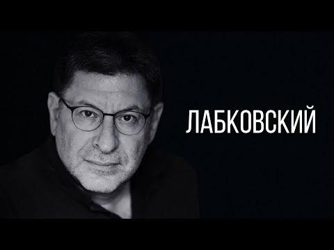 Михаил Лабковский о себе, шарлатанах, деньгах, пациентах и хайпе