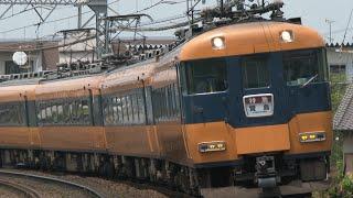 (HD) 近鉄12200系 特急形電車 (オレンジと紺の近鉄特急電車)