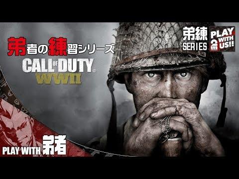 #1【FPS】弟者の''練習''「COD WW2」【2BRO.】