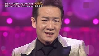 田原俊彦 好きになってしまいそうだよ(2019年7月)2