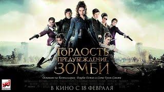 «Гордость и предубеждение и зомби» — фильм в СИНЕМА ПАРК