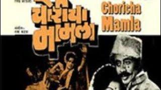 Choricha Mamla Part 1 (Old Marathi Movie) Thumb