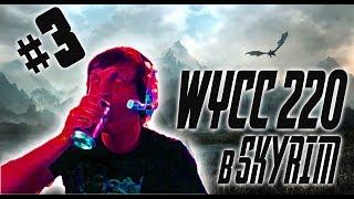 Wycc в Skyrim (лучшее со стримов #3) (лучшие моменты)
