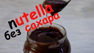 Низкоуглеводная Нутелла без Сахара. Нутелла с эритритолом / LowCarb Nutella / LCHF