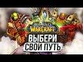 ТРИ ОРДЫ — КАКУЮ ВЫБЕРЕШЬ ТЫ? / World of Warcraft