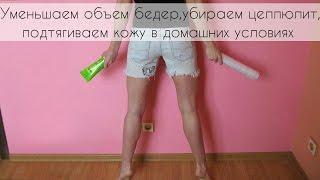Уменьшаем объёмы ног,убираем целлюлит,подтягиваем кожу.