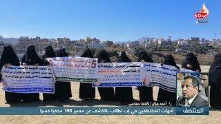 أمهات المختطفين في إب تطالب بالكشف عن مصير 198 مخفيا قسرا