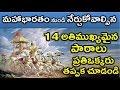 మహా భారతం నుండి ప్రతి ఒక్కరు తప్పక నేర్చుకోవాల్సిన ఈ 14 ముఖ్యమైన పాఠాలు learn from mahabharata