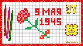 Как нарисовать Гвоздику на 9 мая в День Победы / Пикселион №37 / Рисунки по клеточкам - Pixel Art.