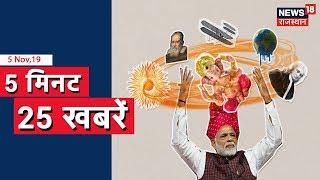 PM Modi करेंगे International Science Festival का उद्घाटन साथ ही देखिये 25 और बड़ी खबरें फटाफट