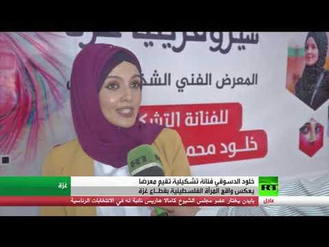 معرض تشكيلي يعكس واقع المرأة في غزة  - 12:59-2020 / 8 / 12