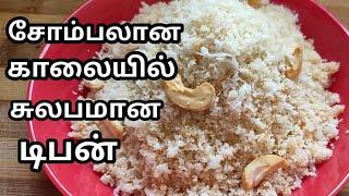ரவை மட்டும் போதும் 5  நிமிடத்தில் சூப்பரான டிபன் ரெடி|Quick Breakfast Recipe |Rava Puttu|Sojji Puttu