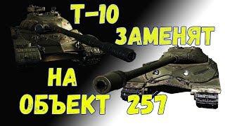 Т-10 заменят на ОБЪЕКТ 257. ТТХ ОБЪЕКТ 257.