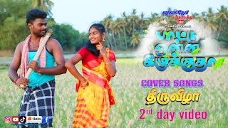 Pattu Onna Ilukkutha | tamil village cover song video | Music | Video | the weeknd