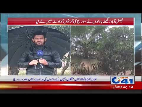 Weather Updates!! Heavy Rain In Faisalabad | City 41
