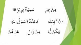 Arabic Alphabet (নুন সাকিন এবং তানবীনের গুন্নাহর ব্যবহার-০২) -22