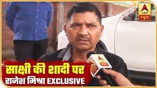 बरेली वायरल वीडियो मामला: बेटी के आरोपों पर BJP विधायक राजेश मिश्रा ने कहा- मुझे कोई नाराजगी नहीं है