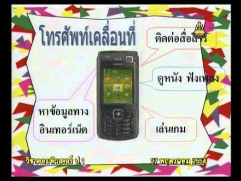 005 540527 P1com B computerp 1 คอมพิวเตอร์ป 1