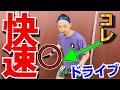 全日本2位のフォアドライブのコツ(時吉 佑一/ぐっちぃ)【卓球知恵袋】Table Tennis GYM LaVIES