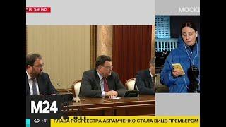 Стали известны имена вице-премьеров РФ - Москва 24
