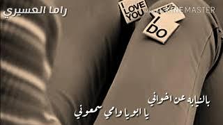 بالنيابه عن اخواني_كلام اصفر || (مقصوده)