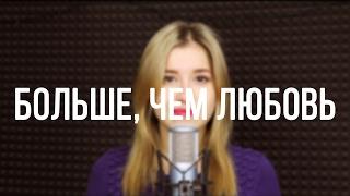 Artik & Asti - Больше, чем любовь (Кавер/Cover)