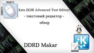 Kate [KDE Advanced Text Editor] — обзор текстового редактора