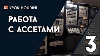 """Урок Houdini """"Работа с ассетами"""", часть 3 (RUS)"""