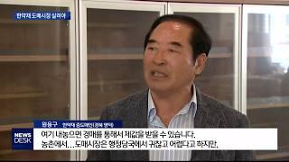 [대구MBC뉴스] 한약재 도매시장 폐쇄 위기, 중도매인…