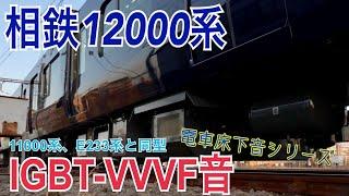 【電車床下音シリーズ】相鉄12000系 IGBT-VVVF & ブレーキ緩解音