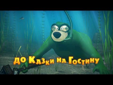 Маша та Ведмідь: До казки на гостину (серія 54) Masha and the Bear