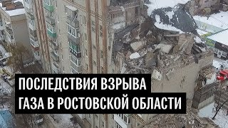 Беспилотник снял на видео последствия взрыва газа в Ростовской области