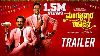 Mangalavara Rajaadina Trailer | New Kannada 4K Trailer 2020 | Chandan Achar, Lasya Nag | Yuvin