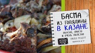 Очень вкусная БАСМА в казане из говядины  Видео рецепт на костре