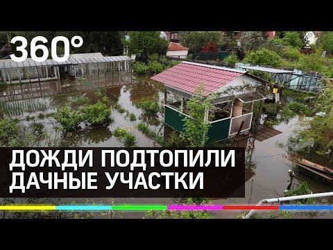 Дожди подтопили дачные участки в Щёлкове и Ступине