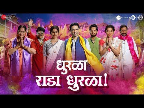 Rada Dhurala | Dhurala | Ankush, Siddharth, Amey, Sonalee & Sai | AV Prafullachandra