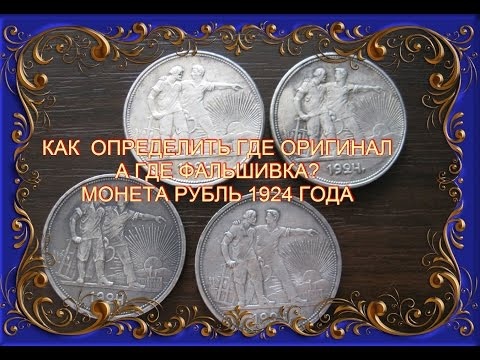 Как отличить оригинал монеты от подделки (фальшивка) 1 рубль 1924 года Монеты СССР