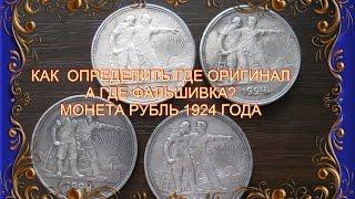 Как отличить оригинал монеты от подделки (фальшивка) 1 рубль 1924 года Монеты СССР(, 2015-08-10T13:44:01.000Z)
