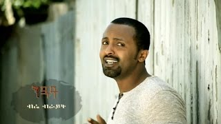 Bre Bright - Geday ገዳይ (Amharic)