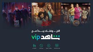 قبل انتهاء العرض! اشتراك مدى الحياة في شاهد VIP بسعر مخفّض يصل الى ٧٠٪ عند استعمالك بطاقة الائتمان