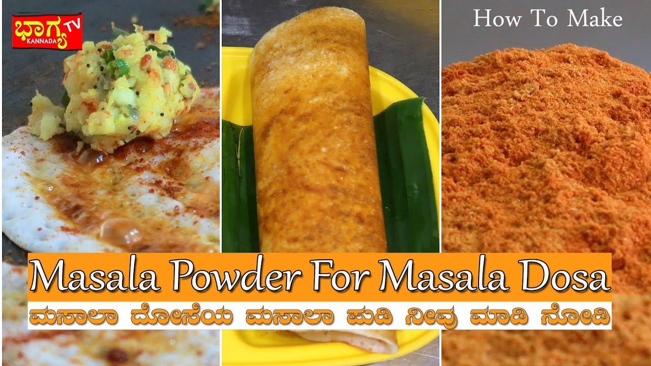 ಮಸಾಲೆ ದೋಸೆಯ ಮಸಾಲಾ ಪುಡಿ । Masala Dosa Powder  Makeing In Hotel | Bhagya Tv